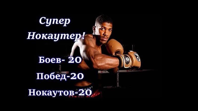 Супер Нокаутер! Непобежденный боксер Профессионал Энтони Джошуа. Лучшие моменты! Нокауты! Knockouts