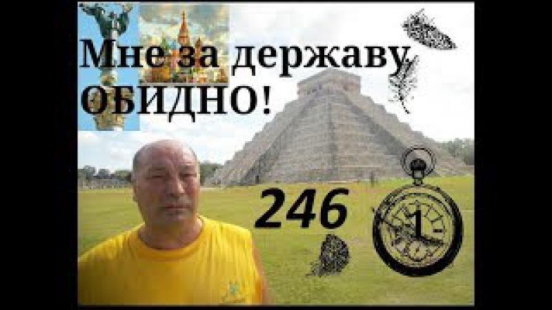 Россия- сдыхающий спрут тянущий всех с собой в могилу! Мне за державу обидно!246