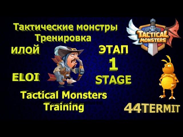 Тактические монстры. Тренировка Илой 1. Tactical Monsters. Training Eloi.