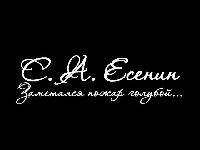 С. А. Есенин - Заметался пожар голубой