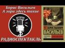 Борис Васильев А зори здесь тихие Радиоспектакль