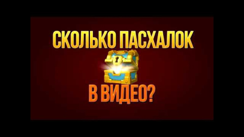 MINECRAFT VS CLASH OF CLANS СУПЕР РЭП БИТВА Клеш Оф Кленс ПРОТИВ Майнкрафт