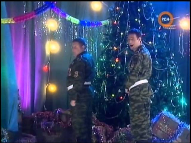 Солдаты Новый год твою дивизию Фомин Евсеев и Сухачев Три белых коня