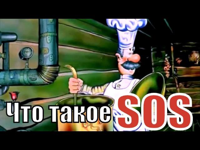 Песни из советских мультфильмов: Что такое SOS (Приключения капитана Врунгеля)