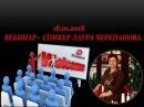 PRIMERS - 18.01.2018 ВЕБИНАР - СПИКЕР ЛАУРА ЧЕРЕПАНОВА (ДЕБЮТ)