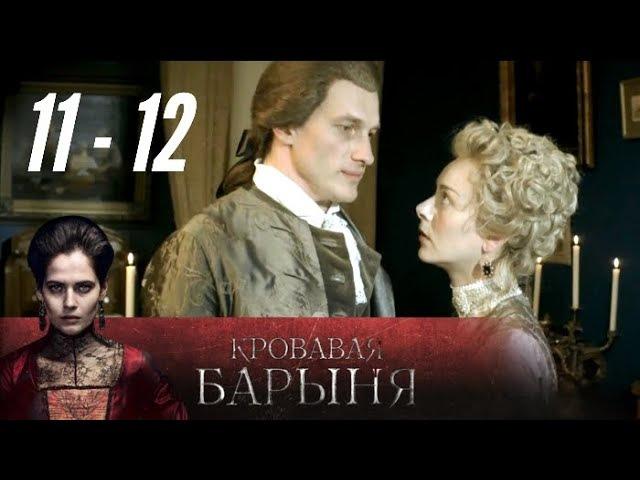Кровавая барыня 11 12 серия 2018 История драма @ Русские сериалы