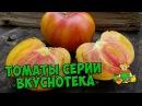Семена томатов 🍅 Обзор сортов томатов серии ВКУСНОТЕКА 🍅 Агрофирма ПОИСК