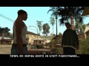 GTA: San Andreas - Walkthorugh. Mission 4 - Чистка капота (2,14% Complete)