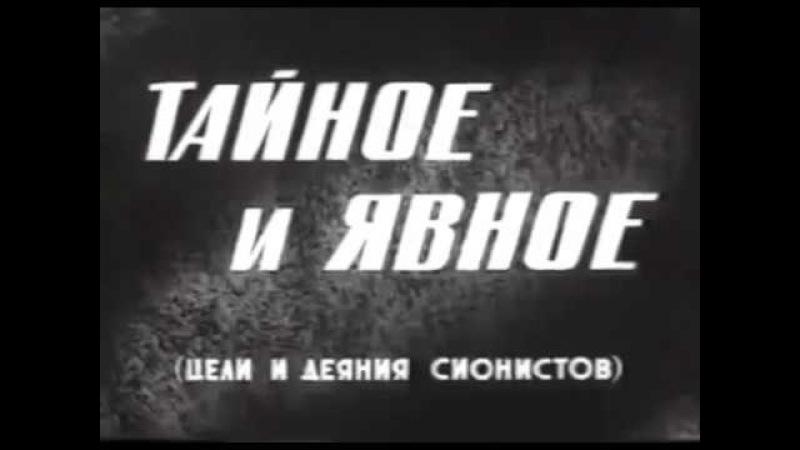 Cтарый фильм времен СССР о мировом еврейском вопросе