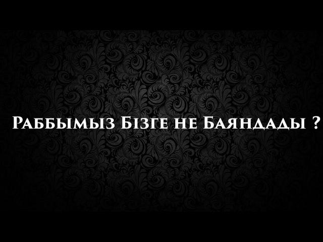 Раббымыз Бізге Не Баяндады Ерлан Ақатаев ᴴᴰ