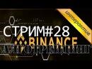 Алготрейдинг: Binance торги на бирже криптовалют в прямом эфире 16.03.2018✅