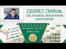 🌍 Инвестирование для начинающих Секрет ПИФов Где хранить пенсионные накопления Андрей Ховратов