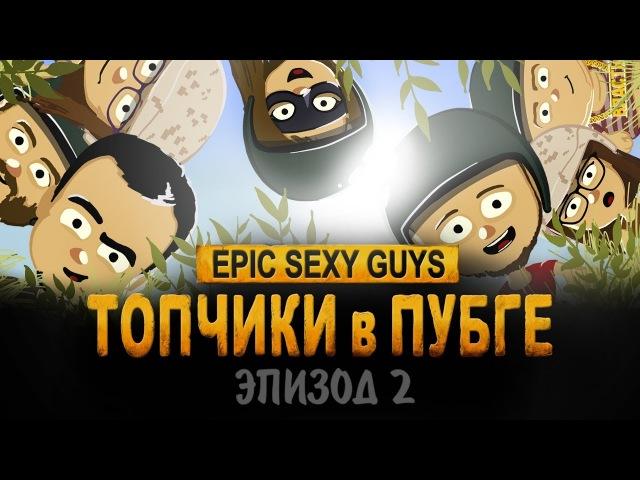 ТОПЧИКИ в ПУБГЕ - Эпизод 2