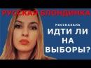 Путин и Блондинка - Что дальше?