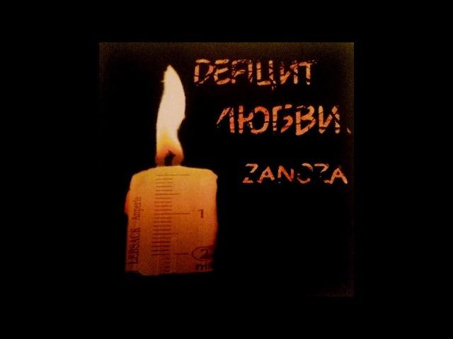Zanoza - ДеFiцит любви (2005г.)