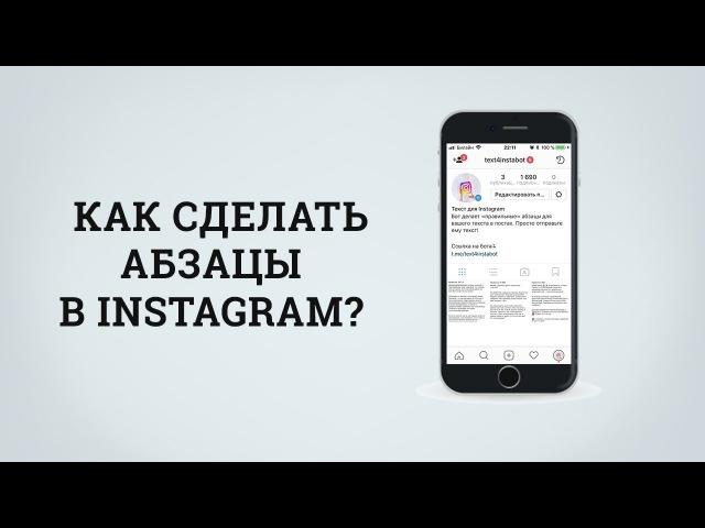 Как сделать абзацы в инстаграме. Символ пробела Instagram. Text4Insta