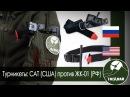 Турникеты CAT и ЖК-01 для остановки кровотечений. Правила наложения жгутов.