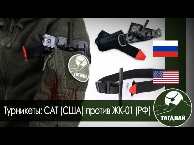 Турникеты CAT и ЖК-01 для остановки кровотечений. Правила наложения жгутов. » Freewka.com - Смотреть онлайн в хорощем качестве