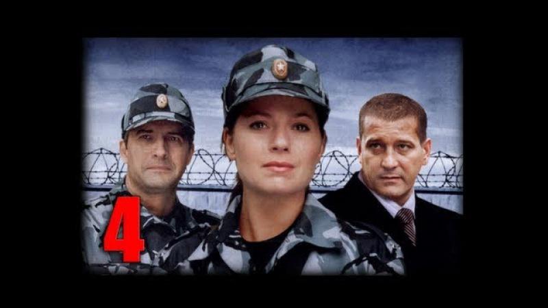 Сериал Гражданка начальница Продолжение 4 серия 2013 Драма мелодрама криминал детектив