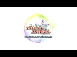 テイルズ オブ アスタリア オリジナルサウンドトラック [PV]