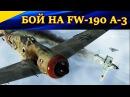 Приключения на FW 190 A 3🔥 Веселое МЯСО на сервере ADAT IL 2 Sturmovik Battle of Stalingrad