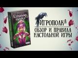 Страшные сказки - обзор и правила настольной игры