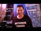 Сергей Чумаков в Барануле! #настоящийчумаков