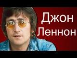 Джон Леннон. Внутри Джона Леннона. Документальный фильм