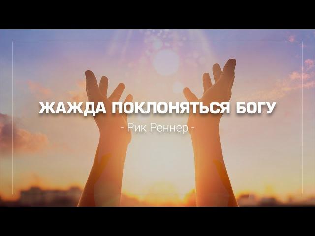 Жажда поклоняться Богу Рик Реннер 2017 10 15
