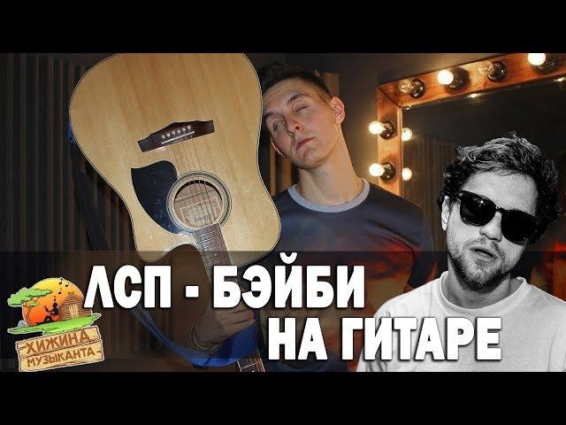 ЛСП - БЭЙБИ (Кавер под гитару от Раиля Арсланова/Arslan)