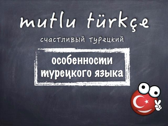 Счастливый турецкий 1 Урок Особенности турецкого языка