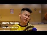 Константин Шим - Энергия (СПбГТИ(ТУ))