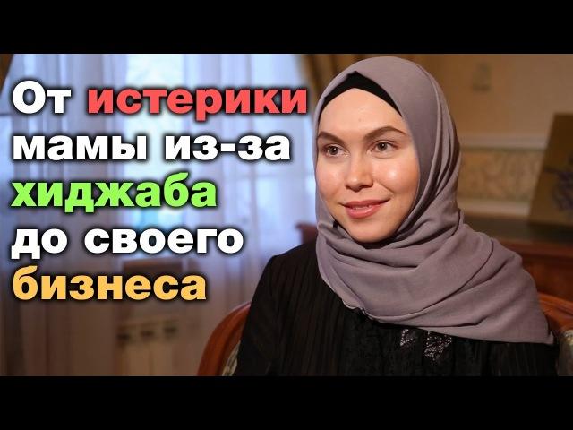 От истерики мамы из-за хиджаба до своего бизнеса. Юлия Хасанова. Призвание - женщина