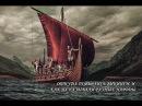 Откуда появились викинги и как их называли разные народы
