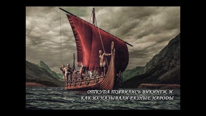 Откуда появились викинги, и как их называли разные народы