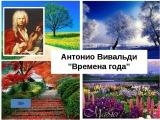 Антонио Вивальди. ВРЕМЕНА ГОДА.( Концерт )