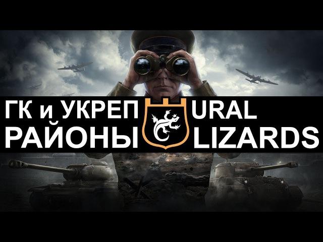 URFO vs. T-MAN - Вестфилд [18] 60 FPS