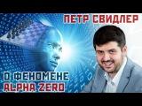 Петр Свидлер о феномене AlphaZero