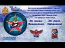 Международный турнир по хоккею посвященный Дню Защитника Отечества Сокол Амур