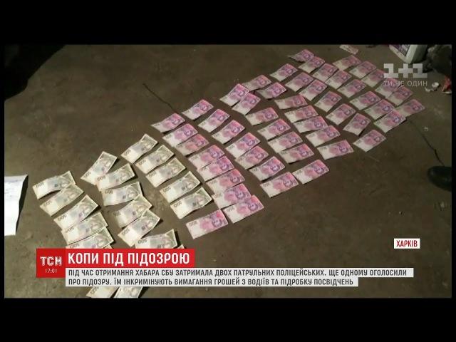 Двох лейтенантів патрульної поліції упіймали на хабарі в Харкові