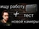 Где работать Тест новой камеры. Видео/фото Приморская площадь Североморск.