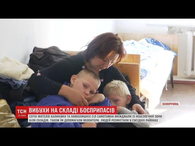 Небайдужі жителі Козятина та Бердичева прихистили у своїх квартирах людей з Кал...