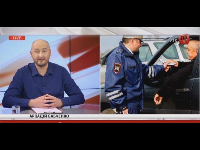 PRIME: Бабченко. Что у них там за поребриком? 09.02.18 (ATR Channel)