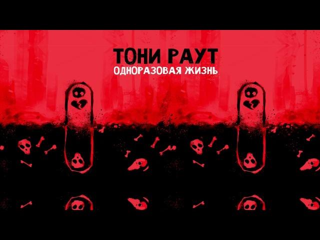 Тони Раут - 10 из 10 при уч. Talibal (prod. by Empaldo Beats)