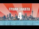 ГРАНИ ЗАКАТА 4 - ENTRY TEAM (S.W.A.T.) | УХОД ОТ ВЫСТРЕЛА | ЗАХВАТ ОРУЖИЯ