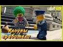 Прохождение игры LEGO City Undercover ◀1 глава▶ Новый друг научит, а старый недруг проучит