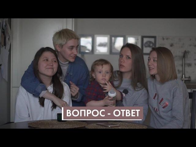 Жизнь однополой пары в Москве ЭКО воспитание ребёнка гомофобия и гармония в семье