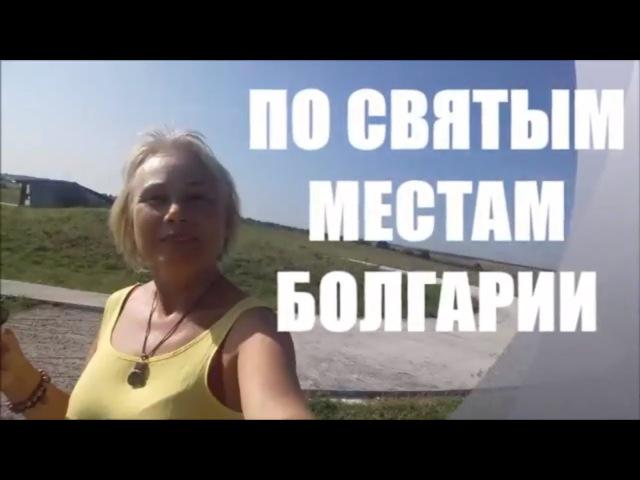 ЦАРСКАЯ ГРОБНИЦА - Одно Из Чудес Болгарии! Мои Путешествия по Болгарии 2017Bulgaria