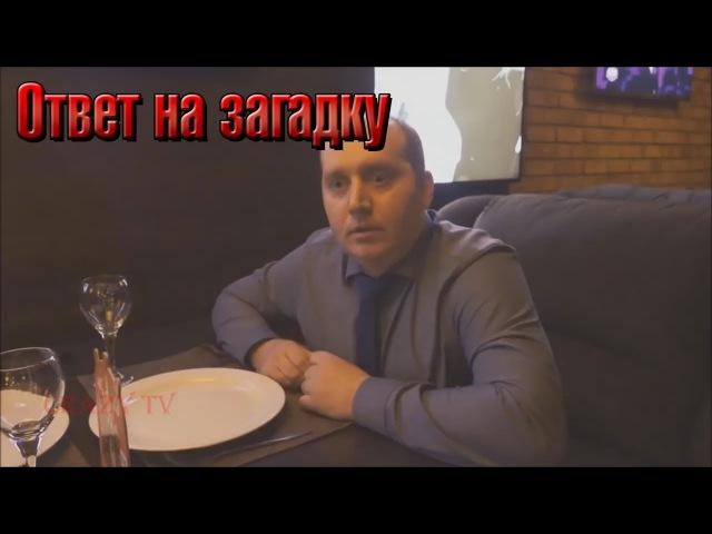 Полицейский с рублевки БЕЗ ЦЕНЗУРЫ! ОТВЕТ НА ЗАГАДКУ