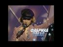 Фабрика звёзд-1 - Седьмой отчетный концерт 06.12.2002